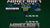 ◆Minecraft◆我的世界【鬼畜雙俠生存】第二期