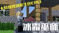 ★我的世界极光剑影生存EP13《卡慕我的世界》★冰霜巫师★