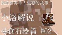 小洛解說【我的世界】尋食石器篇 #02