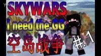我的世界(Minecraft)|空島戰爭(skywars)我需要GG!