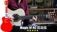 麥杰克Magic  N1  N2  尼龍弦跨界吉他評測