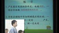 初二科學,《磁生電》教學視頻浙教版王朝暉_07