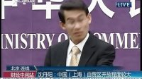 沈丹陽:中國(上海)自貿區開放程度較大[財經中間站]