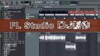 FL Studio 9.10 教程 DJ舞曲制作 不看白不学 剪辑 免费 学习