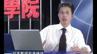 陳景華:《庫存控制》課程內訓視頻