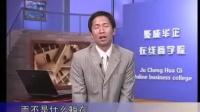 劉景斕:超級口才訓練2