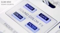 Pioneer CDJ-850 - DJM-850 White Official Promo【89dj独家】