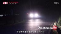 新車評網安全文明駕駛公開課 (5)燈光使用篇