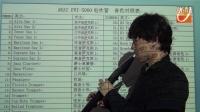 (第十集)合瑞创展Akai ewi5000 雅佳 电吹管 中文教学视频
