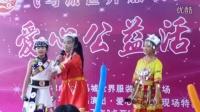 飞马城爱心公益活动三个小美女表演歌曲《马兰谣》 张嘉敏