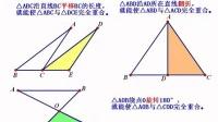 新人教版四年級數學下冊7.圖形的運動(二)