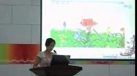 初中生物說課視頻《花開和結果》劉月丹-優質課大賽視頻