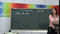 初中數學優質課教學視頻《一等獎一元二次方程》陳秋月