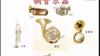 2015深圳優質微課《樂器之旅》小學二年級音樂,南山外國語學校:牟琳
