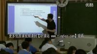 初一數學《生活中的軸對稱》復習課教學視頻,深圳新媒體應用大賽獲獎視頻