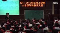 小學數學《正負數》教學視頻,李玥