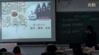 人教版高中思想政治必修1《消費及其類型》教學視頻,河北省 ,2014年度部級評優課入圍作品