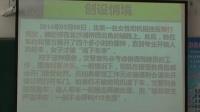 人教版高中思想政治必4《用對立統一的觀點看問題》教學視頻,內蒙古,2014年度部級優課評選入圍作品