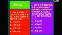 人教版高中思想政治必修1《樹立正確的消費觀》教學視頻,天津市,2014年度部級評優課入圍作品