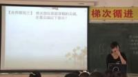 陜西省示范優質課《植物生長素的發現3-1》高一生物,西安市田家炳中學:張月