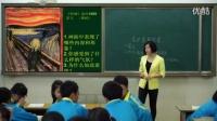 高中美術《進意象藝術》遼寧省,2014學年度部級優課評選入圍優質課教學視頻