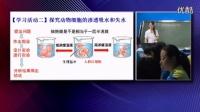 高中生物必修課《物質跨膜運輸的實例》河南省,2014年度全國部級優課評選入圍優質課教學視頻