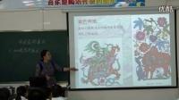 高中美術《中國民間美術》新疆,2014學年度部級優課評選入圍優質課教學視頻