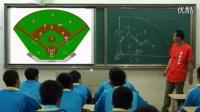 高中體育《棒球的協防與跑位》遼寧省,2014學年度部級優課評選入圍優質課教學視頻