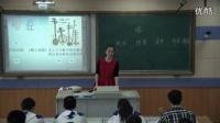高中音樂《現代京劇》浙江省,2014年度部級優課評選入圍優質課教學視頻