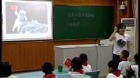 小學品德與生活二年級上冊《五星紅旗升起的地方》優質課教學視頻