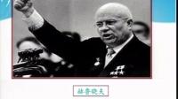 人教版初中九年級歷史下冊《冷戰中的對峙》教學視頻,天津市