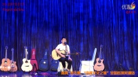 """陳亮、伍伍慧 """"吉他文化之旅""""全國巡演【蕪湖站】"""