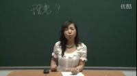 人教版初中思想品德九年級《選擇希望人生01》名師微型課 北京閆溫梅