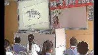 小學四年級美術優質課《恐龍世界》李戈玲_小學優質課實錄