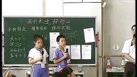 """小學六年級科學優質課視頻《我們來造""""環形山""""》教科版_黃老師"""