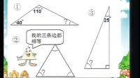 張德強 四年級《三角形的內角和》一等獎_小學數學生本課堂
