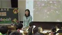 小學一年級思想品德優質課展示《春天在哪里》_劉蕓