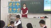 小學一年級品德與生活優質課展示《人類的好朋友》粵教版_郝老師