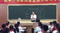 小學六年級數學上冊《解決問題的策略——替換》_特級教師徐斌